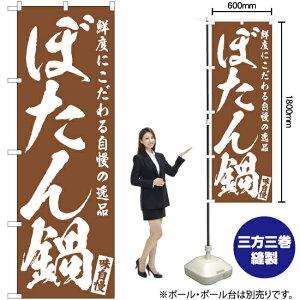 ぼたん鍋 のぼり NMB-565 鍋料理 居酒屋(受注生産品・キャンセル不可)