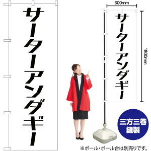 のぼり サーターアンダギー SKE-175(受注生産品・キャンセル不可)