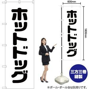 のぼり ホットドッグ SKE-32