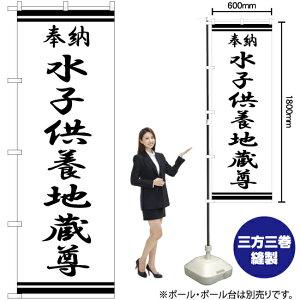 のぼり水子供養地蔵尊 SKE-345 のぼり旗(受注生産品・キャンセル不可)