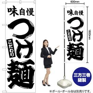 味自慢 つけ麺 のぼり SKE-549(受注生産品・キャンセル不可)
