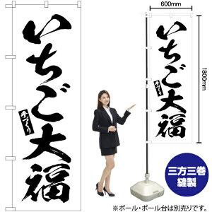 いちご大福 のぼり SKE-624(受注生産品・キャンセル不可)