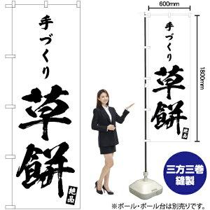 手づくり 草餅 のぼり SKE-626(受注生産品・キャンセル不可)