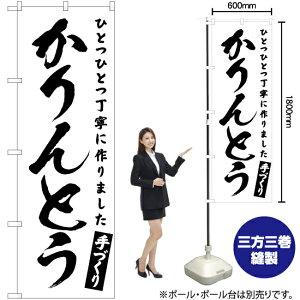 かりんとう のぼり SKE-670(受注生産品・キャンセル不可)