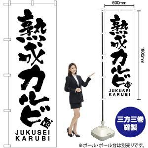 熟成カルビ JUKUSEI KARUBI のぼり SKE-768 焼肉(受注生産品・キャンセル不可)