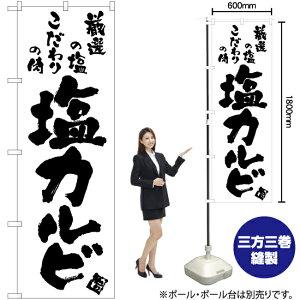 塩カルビ のぼり SKE-789 焼肉(受注生産品・キャンセル不可)