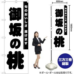 御坂の桃 のぼり SKE-854 もも モモ(受注生産品・キャンセル不可)
