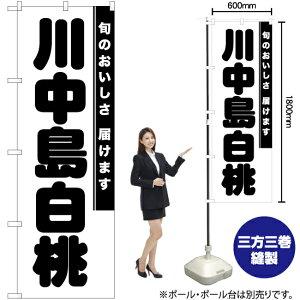 川中島白桃 のぼり SKE-867 桃 もも モモ(受注生産品・キャンセル不可)