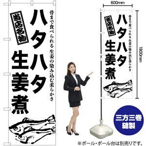 ハタハタ生姜煮 のぼり SKE-942(受注生産品・キャンセル不可)