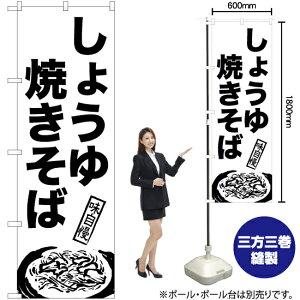 しょうゆ焼きそば のぼり SKE-983(受注生産品・キャンセル不可)