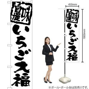 のぼり いちご大福 SKES-1023 のぼり旗(受注生産品・キャンセル不可)