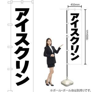 のぼり アイスクリン SKES-050(受注生産品・キャンセル不可)