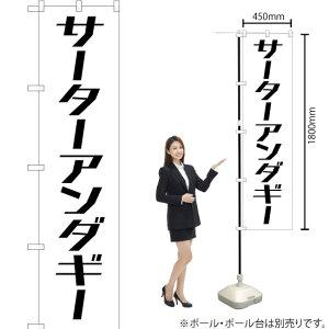 のぼり サーターアンダギー SKES-175(受注生産品・キャンセル不可)