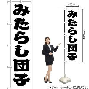 のぼり みたらし団子 SKES-179