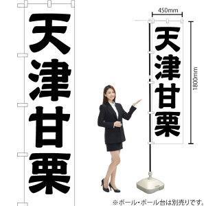 のぼり 天津甘栗 SKES-181