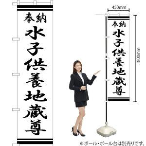 のぼり水子供養地蔵尊 SKES-345 のぼり旗(受注生産品・キャンセル不可)