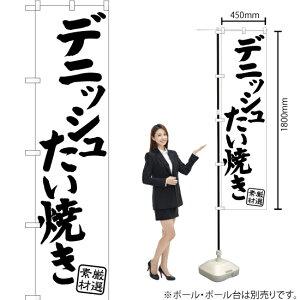 のぼり デニッシュたい焼き SKES-537(受注生産品・キャンセル不可)
