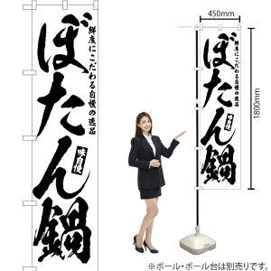 のぼり ぼたん鍋 SKES-565(受注生産品・キャンセル不可)