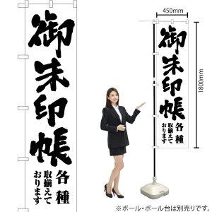 のぼり 御朱印帳 SKES-701(受注生産品・キャンセル不可)