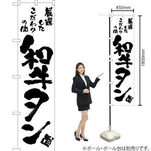 のぼり 和牛タン SKES-718 焼肉(受注生産品・キャンセル不可)