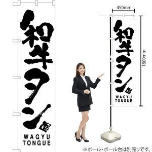 のぼり 和牛タン WAGYU TONGUE SKES-719 焼肉(受注生産品・キャンセル不可)
