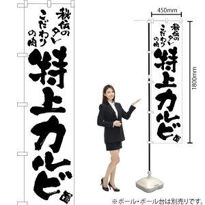 のぼり 特上カルビ SKES-732 焼肉(受注生産品・キャンセル不可)