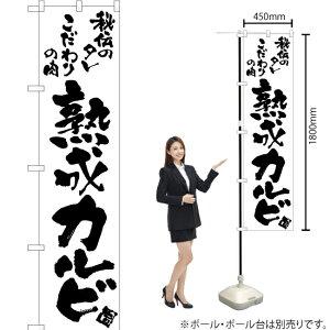 のぼり 熟成カルビ SKES-767 焼肉(受注生産品・キャンセル不可)
