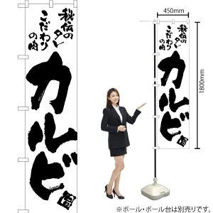 のぼり カルビ SKES-800 焼肉(受注生産品・キャンセル不可)
