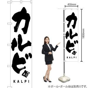 のぼり カルビ KALPI SKES-801 焼肉(受注生産品・キャンセル不可)