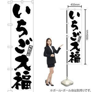 のぼり いちご大福 SKES-991(受注生産品・キャンセル不可)