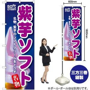 のぼり 紫芋ソフト SNB-115 のぼり旗(受注生産品・キャンセル不可)