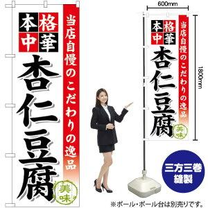 のぼり 杏仁豆腐 SNB-473(受注生産品・キャンセル不可)