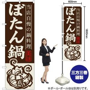 のぼり ぼたん鍋 SNB-492(受注生産品・キャンセル不可)