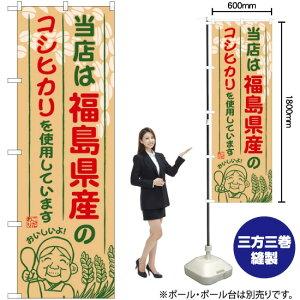 のぼり 福島県産のコシヒカリ SNB-893(受注生産品・キャンセル不可)
