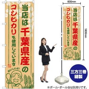 のぼり 千葉県産のコシヒカリ SNB-900(受注生産品・キャンセル不可)