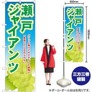 のぼり 瀬戸ジャイアンツ SNB-1380(受注生産品・キャンセル不可)