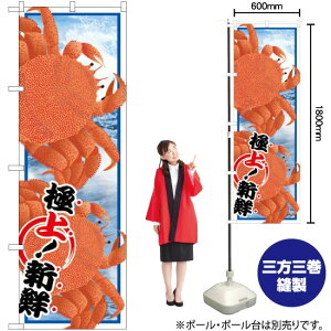 のぼり 毛ガニ 絵旗 SNB-1558