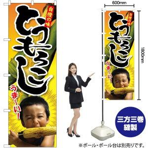 のぼり とうもろこし 子供写真 1人 SNB-2200(受注生産品・キャンセル不可)