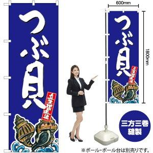 のぼり つぶ貝 産地直送 青 SNB-2290(受注生産品・キャンセル不可)