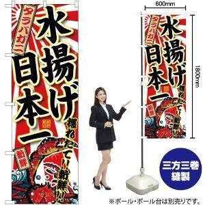 のぼり タラバガニ 水揚げ日本一 SNB-2323