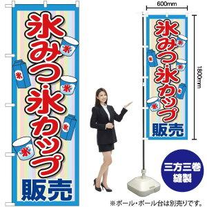 のぼり 氷みつ・氷カップ販売 SNB-2565 のぼり旗(受注生産品・キャンセル不可)