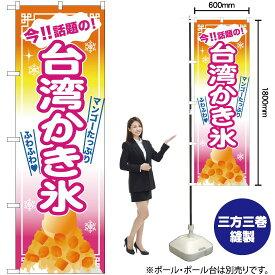 のぼり 台湾かき氷 マンゴー SNB-2570(受注生産品・キャンセル不可)