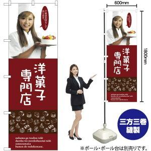 のぼり 洋菓子専門店(女性スタッフ) SNB-2825
