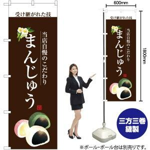 のぼり まんじゅう (白文字) SNB-2959(受注生産品・キャンセル不可)