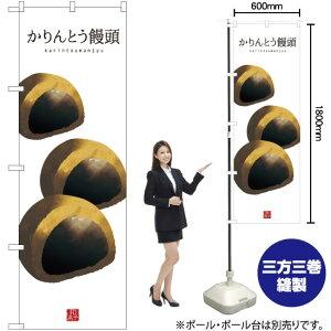 のぼり かりんとう饅頭 (白地) SNB-3003(受注生産品・キャンセル不可)