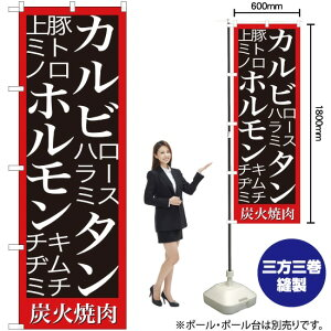 のぼり カルビ タン ホルモン 炭火焼肉 SNB-3224(受注生産品・キャンセル不可)
