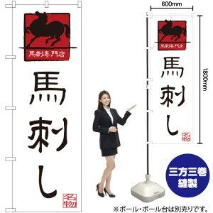のぼり 馬刺し 馬刺専門店 SNB-3276(受注生産品・キャンセル不可)
