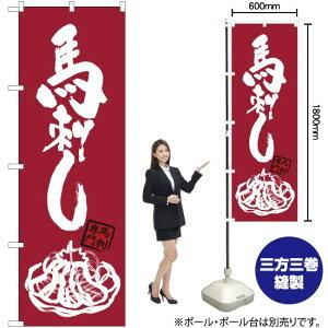 のぼり 馬刺し SNB-3277 のぼり旗(受注生産品・キャンセル不可)