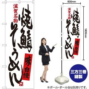 のぼり 焼鯖そうめん 滋賀名物 SNB-3507(受注生産品・キャンセル不可)