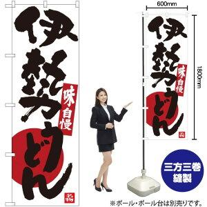 のぼり 伊勢うどん 味自慢 SNB-3566 のぼり旗(受注生産品・キャンセル不可)